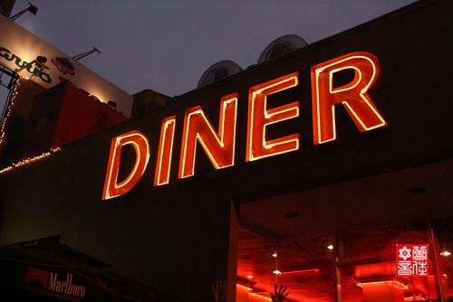Diner Night